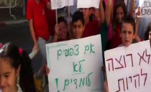 הפגנת הורים ותלמידים, השבוע (צילום: חדשות 2)