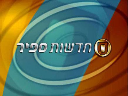 חדשות ספיר (צילום: חדשות 2)