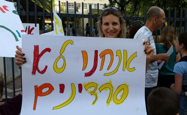 ההורים מחריפים את המאבק (צילום: עזרי עמרם, חדשות 2)