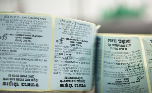 בן אנד ג'ריס - מדבקות (צילום: נמרוד סונדרס, אוכל טוב)