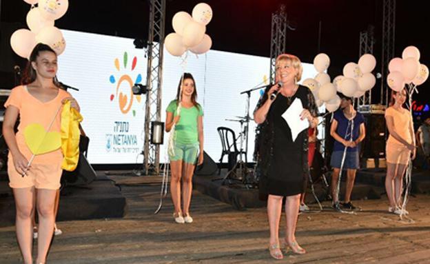טקס הצגת הלוגו (צילום: פייסבוק עיריית נתניה)