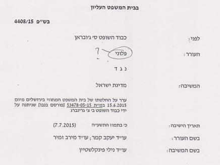 """מדינת ישראל נגד """"פלוני"""" (צילום: פלאש 90 - אדי ישראל)"""