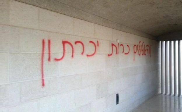 הכתובת שנמצאה על קיר הכנסייה (צילום: כבאות והצלה צפון)