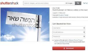 ראש השנה כתוב הפוך בשאטרסטוק (צילום: Shutterstock)