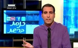 """כנסת ברשת - 27.8.15: איפה הח""""כים נופשים? (צילום: ערוץ הכנסת)"""