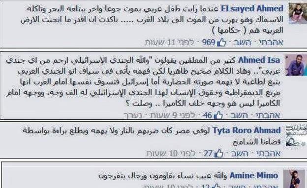 טוקבקים ערבים (צילום: שי עמירן)