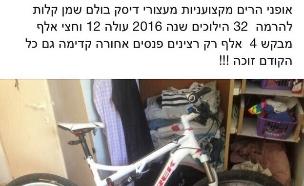 מודעת המכירה על האופניים הגנובים