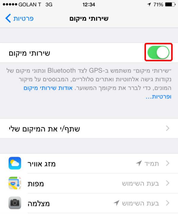 ענק הסוללה באייפון נגמרת מהר - מה עושים? מדריך IY-28