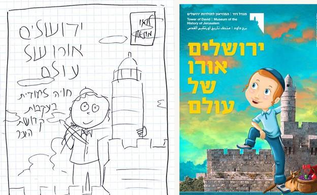 נעמה הנקין, סקיצה ותוצאה, עיר דוד (צילום: מתוך עמוד הפייסבוק של המעבדה)