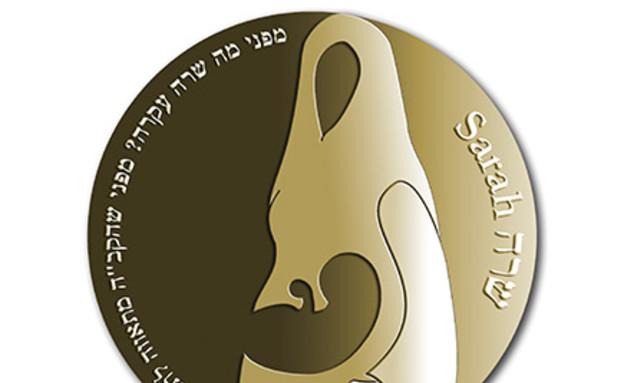 נעמה הנקין, עיצוב מדליה מתוך סדרת 'נשים בתנ_ך' עבור _החברה הממשלתי (צילום: מתוך עמוד ה-Flickr של נעמה הנקין)