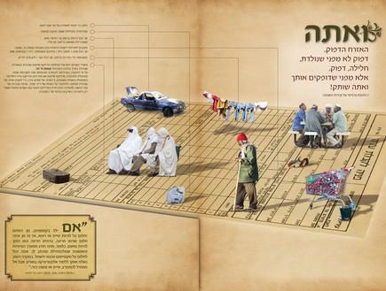 נעמה הנקין, פרויקט גמר שיכוני בר יוחאי (צילום: מתוך עמוד ה-Fliker של נעמה)