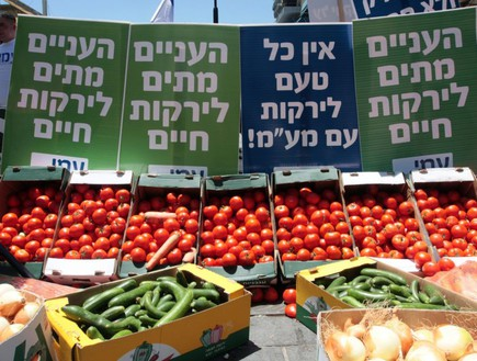 הפגנה על מחירי הירקות