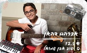 אברהם דהאן, בית ספר למוסיקה (צילום: רונן אקרמן)