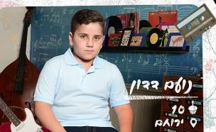 נועם דדון, בית ספר למוסיקה (צילום: רונן אקרמן)