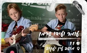 עומר ועידו שרמן, בית ספר למוסיקה (צילום: רונן אקרמן)