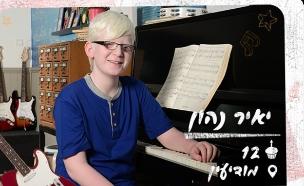 יאיר נהון, בית ספר למוסיקה (צילום: רונן אקרמן)