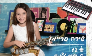 שירה פריימן, בית ספר למוסיקה (צילום: רונן אקרמן)
