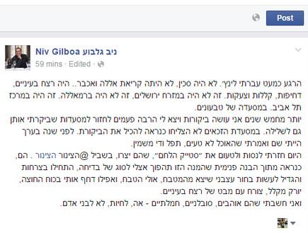 פוסט פייסבוק - ניב גלבוע (צילום: צילום מסך facebook, KateRiep_Godbye)