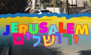 גאופילטר ירושלים בסנאפצ'ט