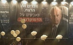 עצרת הזיכרון ליצחק רבין (צילום: חדשות 2)