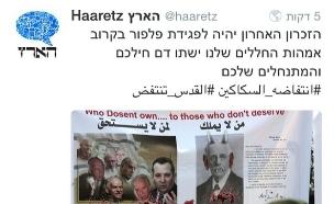 האקרים פלסטינים פרצו לטוויטר של הארץ