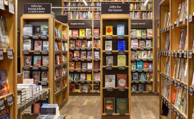 אמזון חנות ספרים (צילום: אמזון)
