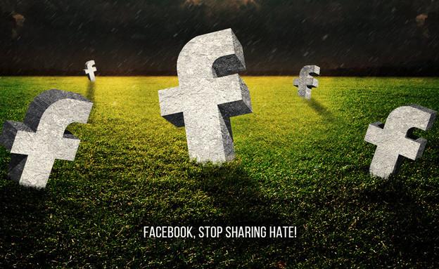 מודעות נגד תכנים אלימים בפייסבוק (צילום: דור פישי וינטרוב, ACC תרצה גרנות)