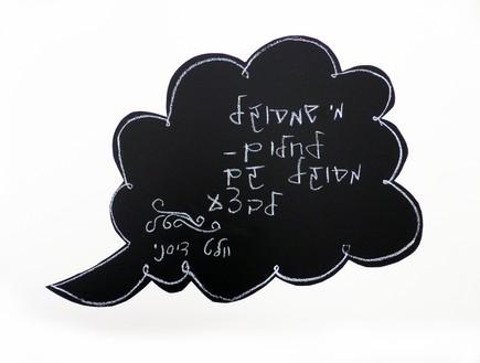 ענן חלומות (צילום: ליעונה מנקלי)