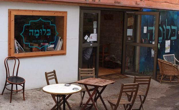 טבעון בלומה (צילום: ג'רמי יפה, אוכל טוב)