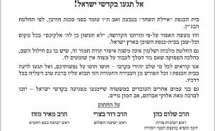 """""""בית הכנסת עומד בפני חורבן"""". מכתב הרבנים"""