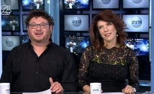 נפרדים מג'ודי (צילום: מתוך הדצים, ערוץ 24)