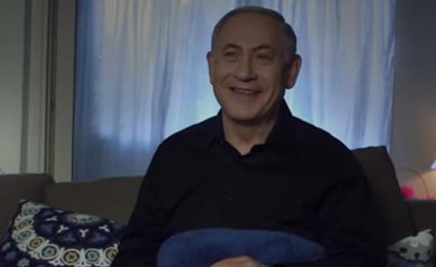 במתח   צילום: מתוך ערוץ היוטיוב של בנימין נתניהו (צילום: מתוך ערוץ היוטיוב של בנימין נתניהו)