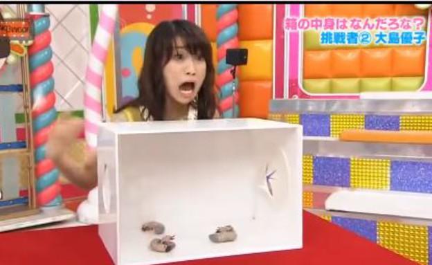 מה בקופסה (צילום: יוטיוב)