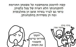 רחלי רוטנר דב הלברטל קומיקס