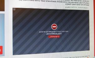 אזהרת חסימת פלאש בדפדפן פירפוקס (צילום: יאיר מור, NEXTER)