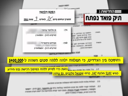 החשד: שוחד מאיש העסקים (צילום: חדשות 2)