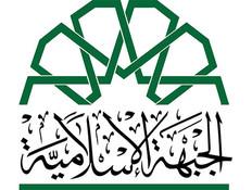 החזית האסלאמית