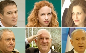 אנשי השנה 2015 (צילום: צילום: פלאש 90, איליה מלניקוב, עמוס בן גרשום, דוברות בית הנשיא)