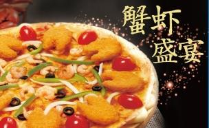 דומינוס סין - פיצה סרטנים (צילום: מתוך אתר domino's pizza)