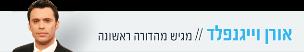 """אורן וייגנפלד, מגיש """"מהדורה ראשונה"""", חדשות 2 (צילום: חדשות)"""