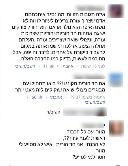 תגובות ללוחמים שעזרו לפליטה (צילום: מתוך הפייסבוק של חיילים מצייצים)