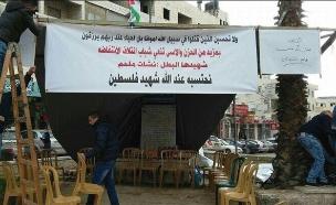 סוכת האבלים בא-ראם, היום (צילום: חדשות 2)