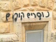תג מחיר ירושלים, כנסיית דורמיציון (צילום: חדשות 2)