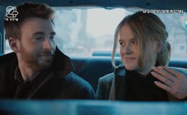 ביקורת קולנוע על הסרט לפני שנפרד   (צילום: מתוך עולם הזוהר, ערוץ 24)