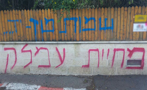 כתובות נאצה בירושלים (צילום: דובר המשטרה)