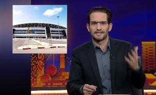 שם אצטדיון בנתניה מוצע למכירה?  (צילום: מתוך היום בלילה, שידורי קשת)