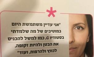ציטוט של השרה גמליאל בכתבת המגזין (צילום: TheMarker)