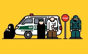 האפליקציה האיראנית להתחמקות משוטרי הצניעות