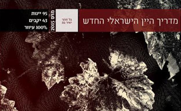 """התנ""""ך של היין בישראל - בלי יין מהשטחים"""