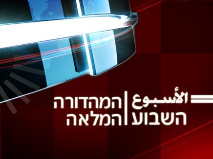 אל אוסבוע - השבוע בערבית (צילום: חדשות 2)